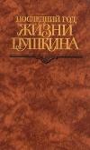 купить книгу Кунин – составитель - Последний год жизни Пушкина