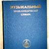 Купить книгу Келдыш Г. В. - главный редактор - Музыкальный энциклопедический словарь