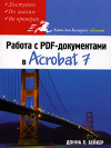 Купить книгу Бейкер, Д.Л. - Работа с PDF-документами в Acrobat 7
