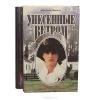 Купить книгу Митчелл, Маргарет - Унесенные ветром