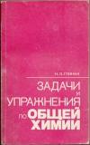 Купить книгу Глинка Н. Л. - Задачи и упражнения по общей химии