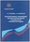 Купить книгу Галабурда, Г.С. - Корпоративное управление: факторы формирования и особенности Российской модели