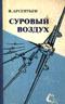 Купить книгу Арсентьев, И.А. - Суровый воздух