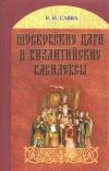 Купить книгу Савва В. И. - Московские цари и византийские василевсы