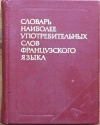 Купить книгу Цетлин, В. С. - Словарь наиболее употребительных слов французского языка