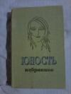купить книгу Сост. Злотников Н. М. - Юность. Избранное. XXV 1955 - 1980. В 2 томах