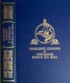 Купить книгу  - Немецкие шванки и народные книги XVI века