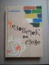 Купить книгу А. Воловик - Человечек на стене