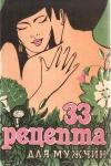 Купить книгу В. Д. Шереметьев - 33 рецепта для мужчин. Активация половой функции с помощью фитотерапии