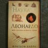 Купить книгу Капра Фритьоф - Наука Леонардо: Мир глазами великого гения