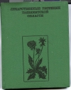 Купить книгу Пулатова Т., Халматов Х., Джураев И. - Лекарственные растения Ташкентской области.