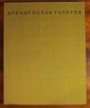Купить книгу Зейдевиц Р. и М. - Дрезденская галерея