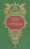 Купить книгу Балашов, Д.М. - Отречение
