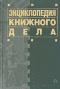 Купить книгу Майсурадзе, Ю.Ф. - Энциклопедия книжного дела
