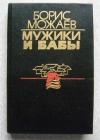 Купить книгу Можаев Б. А. - Мужики и бабы (только вторая часть)