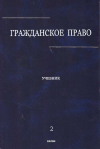 Купить книгу Абрамова, Е.Н. - Гражданское право. Учебник