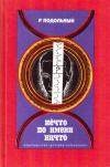 Купить книгу Р. Г. Подольный - Нечто по имени ничто