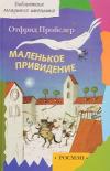 Купить книгу Отофрид Пройслер - Маленькое привидение
