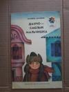 Купить книгу Малина Калина - Данчо - смелый мальчишка