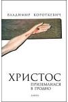 Купить книгу Владимир Короткевич - Христос приземлился в Гродно