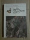 Купить книгу Здорик Т. Б. - Камень, рождающий металл