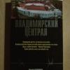 Купить книгу Галаншина Т. Г.; Закурдаев И.; Логинов С. - Владимирский централ
