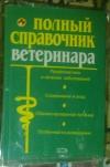 Купить книгу Александрович, Гаврилова, Колесов - Полный справочник ветеринара