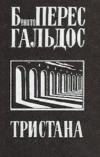 Купить книгу Бенито Перес Гальдос - Тристана