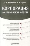 Купить книгу Г. Б. Кочетков, В. Б. Супян - Корпорация. Американская модель