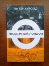Купить книгу Акройд, Питер - Подземный Лондон. История, притаившаяся под ногами