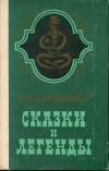 Купить книгу Дорошевич, Е. М. - Сказки и легенды