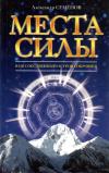 Купить книгу Александр Семенов - Места силы. Ваш собственный Остров Сокровищ