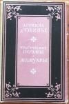 Купить книгу Д'Обинье, Агриппа - Трагические поэмы. Мемуары