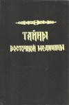 Купить книгу Сельченок К. В. - Тайны восточной медицины