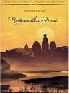 Купить книгу Свами, Радханатха - Путешествие домой. Автобиография американского йога