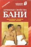 Купить книгу Рыженко В. И. - Лечебные свойства бани. Лечение. Похудение. Омолаживание. Очищение. Закаливание