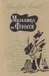 Купить книгу Джордж Элиот - Мельница на Флоссе
