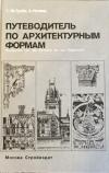 Купить книгу Грубе, Г.; Кучмар, А. - путеводитель по архитектурным формам