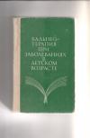 Купить книгу Под ред. Карачевцевой Т. В. - Бальнеотерапия при заболеваниях в детском возрасте.