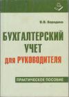 Купить книгу Бородина, В.В. - Бухгалтерский учет для руководителя
