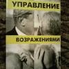 Купить книгу  - Управление возражениями