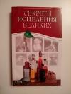 купить книгу Генш Н. А. и др. - Секреты исцеления великих