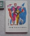 Купить книгу Олеша - Три толстяка
