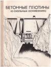 Купить книгу Гришин, М.М. - Бетонные плотины (на скальных основаниях)