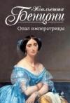 Купить книгу Жюльетта Бенцони - Опал императрицы