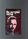 Купить книгу Азаров А. С. - На острие меча.