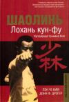 Купить книгу Пэн Че Ким, Донн Ф. Дрэгер - Шаолинь Лохань кун-фу. Китайская техника боя