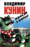 Купить книгу Кунин - Кыся в Америке
