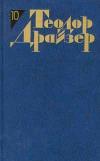 Драйзер. - Собрание сочинений в 12 томах. Том 10. Оплот