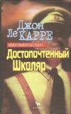 Купить книгу Ле Карре Джон - Достопочтенный школяр